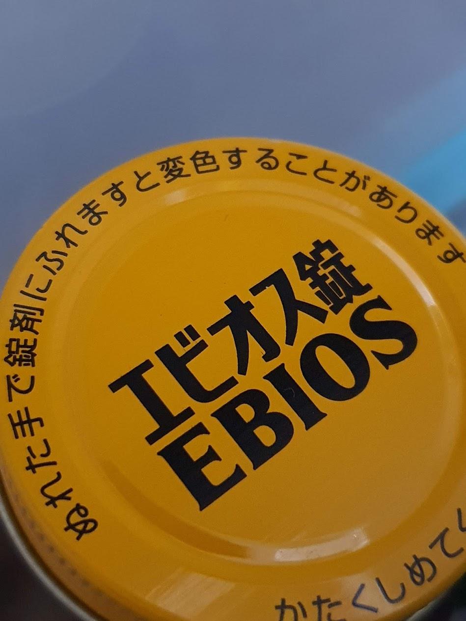 エビオス整腸薬