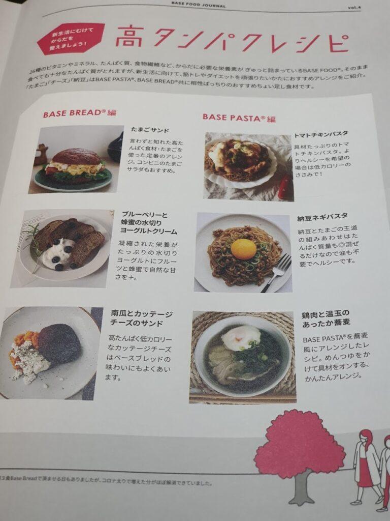 ベースフード レシピ
